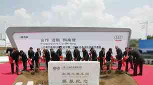 Audijevih dvajset let na Kitajskem