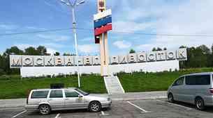 Branko Krajnc z Volvom V70 do Vladivostoka: »V avtu sem bil kot doma pred televizijo.«